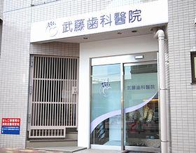 武藤歯科醫院 明石駅から260m photo1