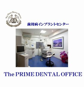 THE PRIME DENTAL OFFICE