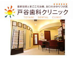 梅田の歯医者・戸谷歯科クリニックphoto