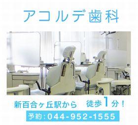 アコルデ南歯科 新百合ヶ丘駅から40m photo1