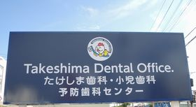 Takeshima Dental Office 予防センター