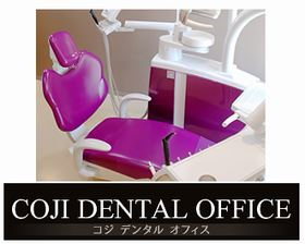 COJI DENTAL OFFICE