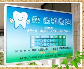 森歯科医院 明石駅から410m 徒歩6分 photo1