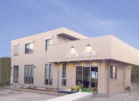 武田歯科医院 府中駅から720m photo1