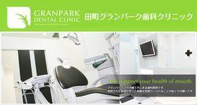 グランパーク歯科クリニック 田町駅から350m photo1